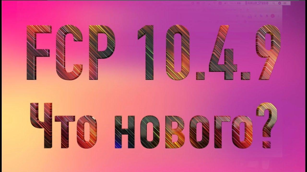 25 урок Final Cut Pro X 10.4.9. Что нового в FCP?