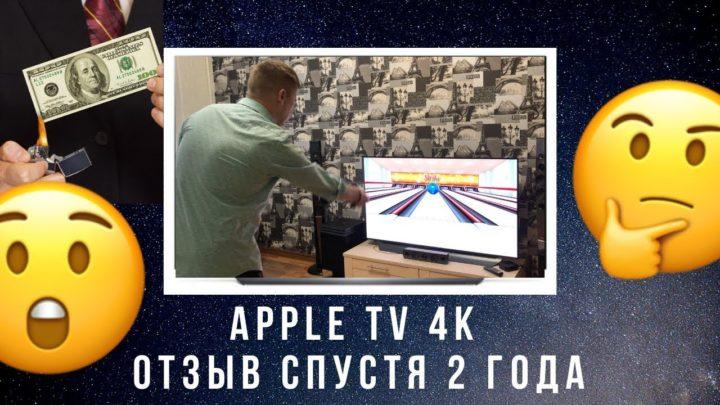 Apple TV 4K отзыв спустя 2 года
