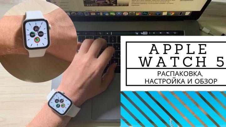 Apple Watch 5: распаковка, настройка и обзор