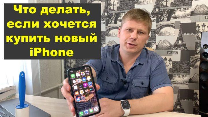 Что делать, если хочется купить новый iPhone