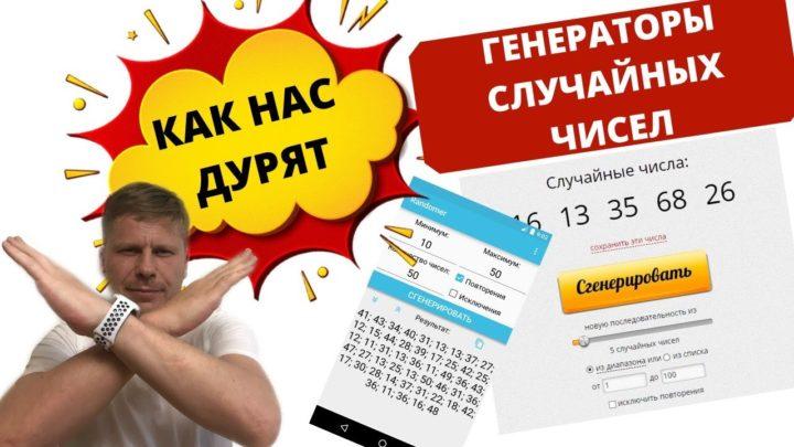 Генераторы случайных чисел в лотереях ГСЧ