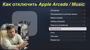 Как отключить подписку Apple Arcade или Apple Music на iPhone, iPad, MacBook и Apple TV 4K