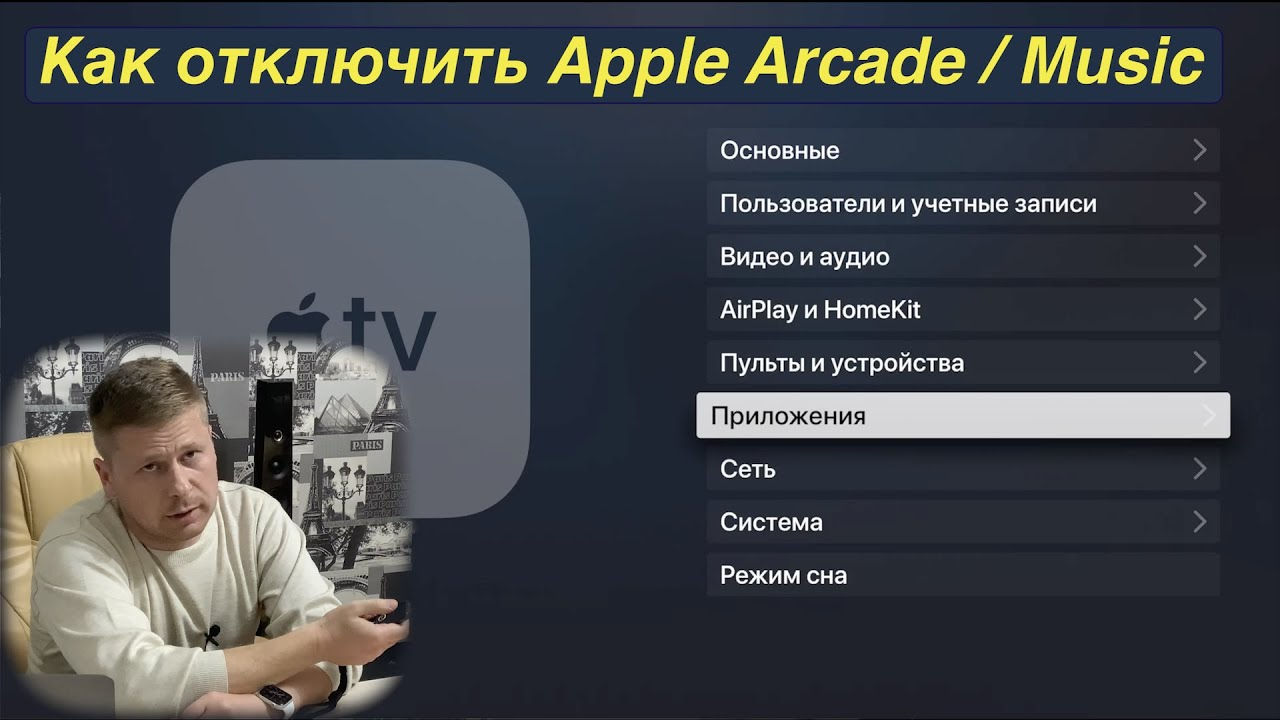 Как отключить подписку Apple Arcade или Apple Music на iPhone, iPad, MacBook и Apple TV 4K