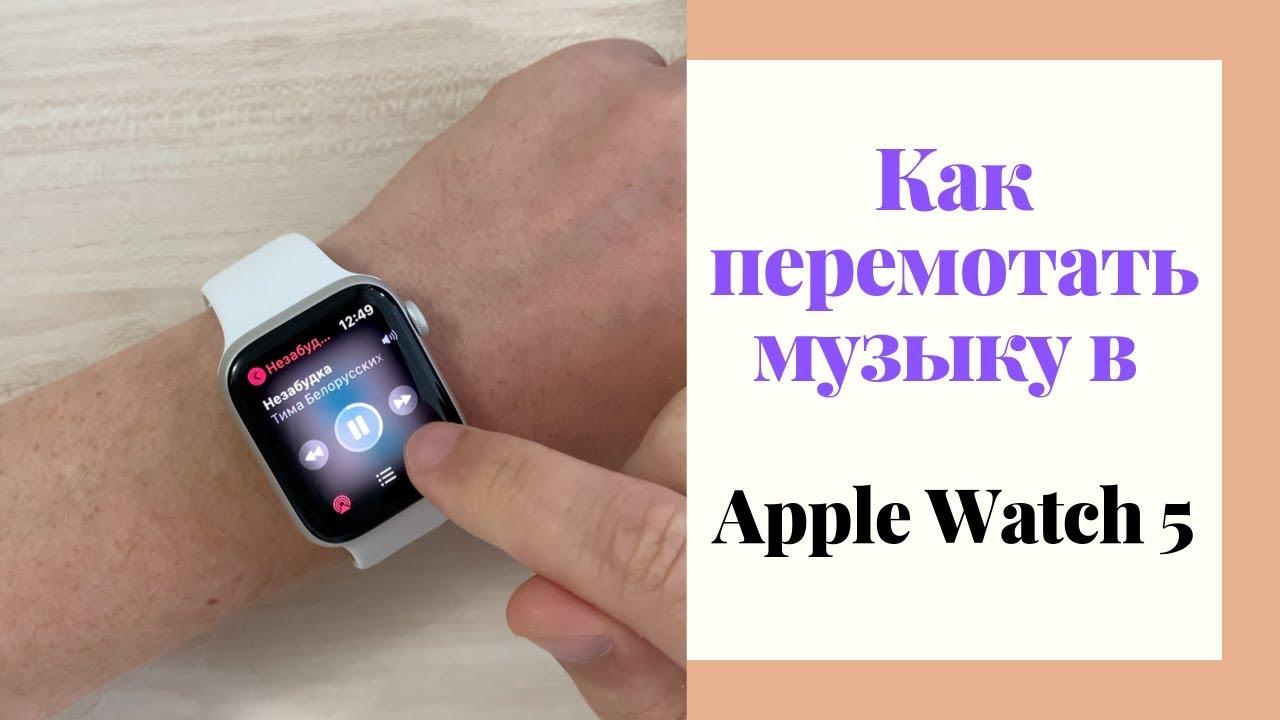 Как перемотать музыку в Apple Watch 5 назад или вперед