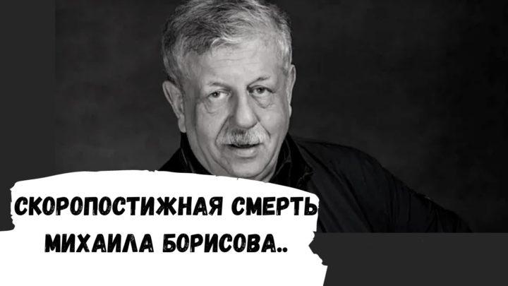 Как умер ведущий Русское лото Михаил Борисов