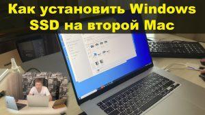 Как установить Windows SSD на второй Mac (пример MacBook Pro 16)