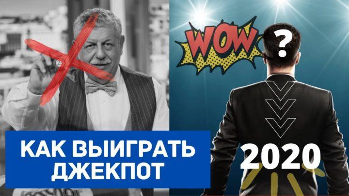 Как выиграть джекпот Русское лото 2020?