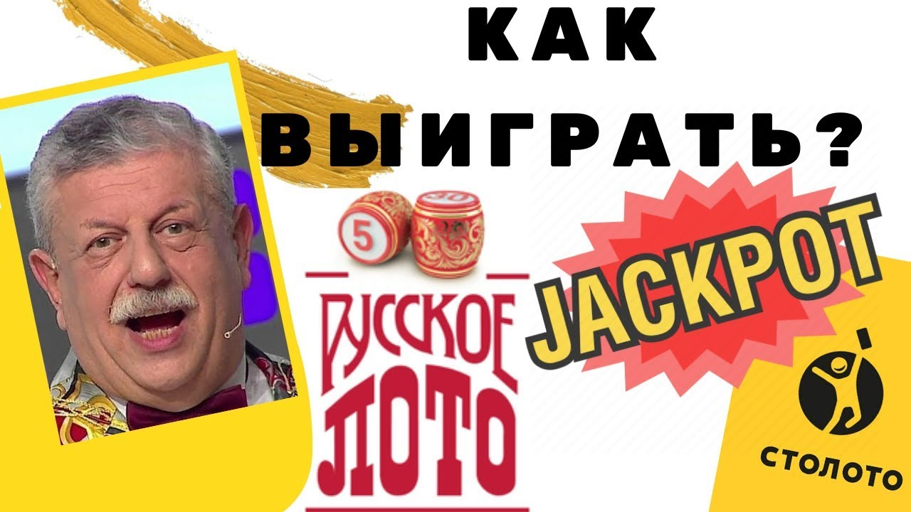 Как выиграть суперприз Русское лото или Джекпот Столото