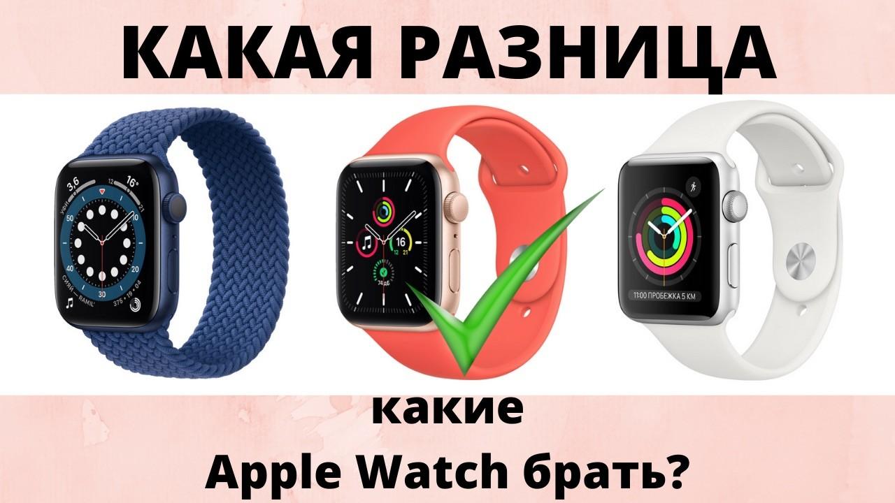 Apple Watch 3, SE, 5 или 6 что выбрать?