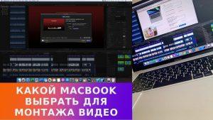 Какой MacBook выбрать для монтажа видео (FCPX)