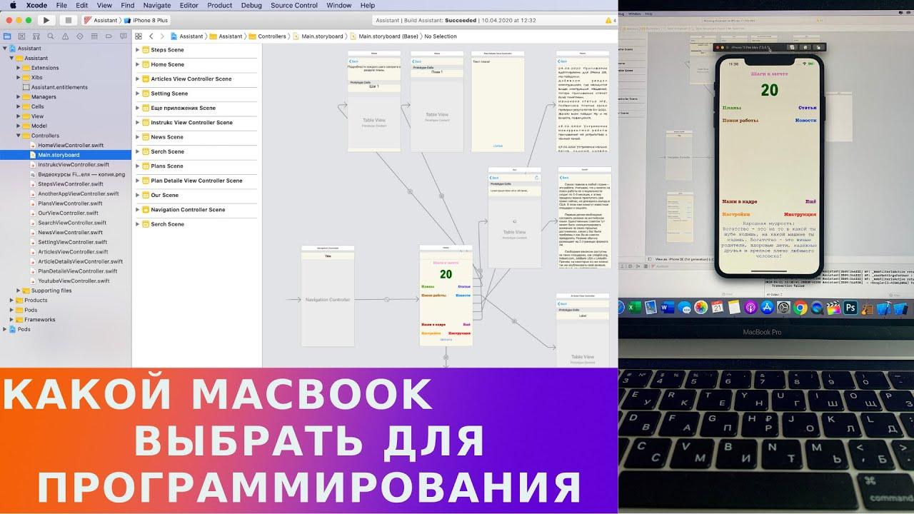 Какой MacBook выбрать для программирования