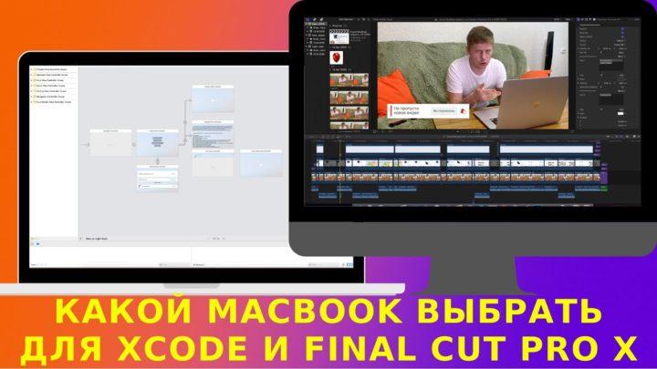 Какой MacBook выбрать для работы