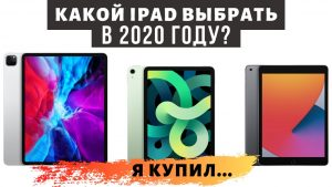 Какой iPad выбрать в 2020 году? Основано на реальных событиях.