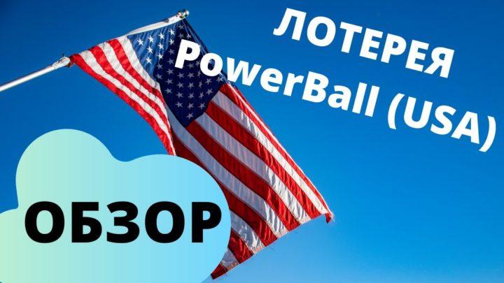 Лотерея PowerBall (USA) обзор