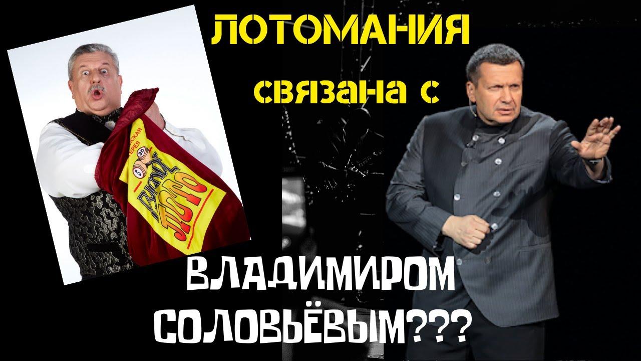 Лотомания связана с Владимиром Соловьёвым?