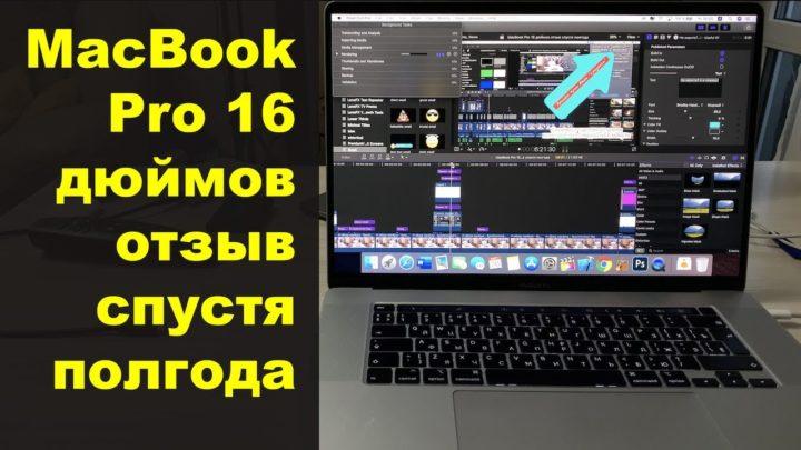 MacBook Pro 16 дюймов отзыв спустя полгода