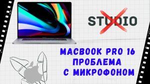 MacBook Pro 16 дюймов проблема с микрофоном