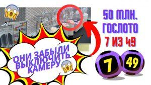 Магические шар лотереи Гослото 7 из 49
