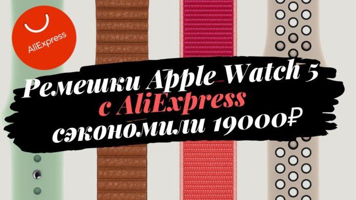 Ремешки Apple Watch 5 с алиэкспресс сэкономили 19000 рублей