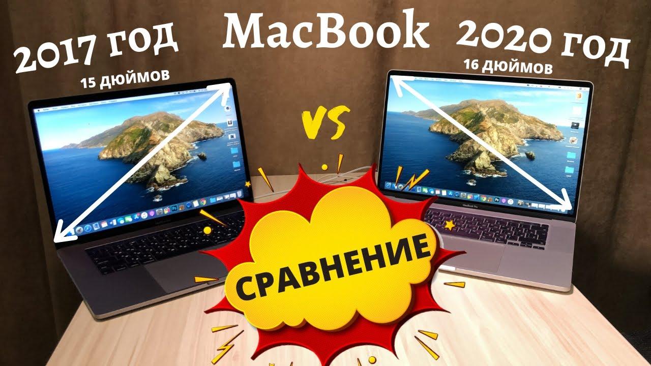 Сравнение MacBook Pro 16 2019 и MacBook Pro 15 2017