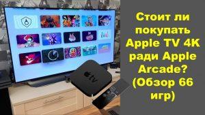 Стоит ли покупать Apple TV 4K ради Apple Arcade?