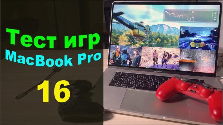 Тест игр на MacBook Pro 16 дюймов