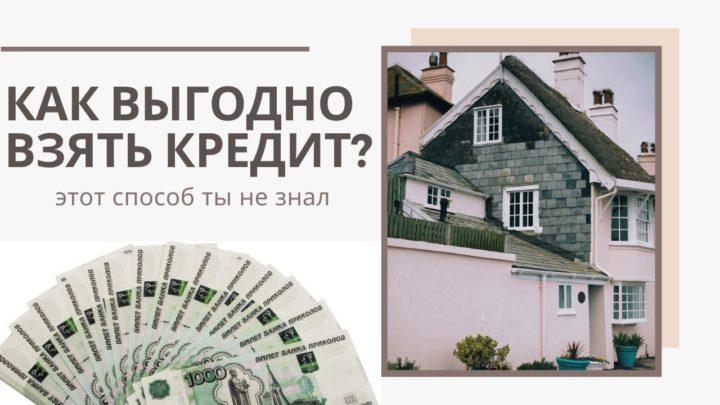 Как выгодно взять кредит?