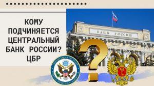Кому подчиняется ЦБ России?