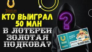 Кто выиграл 50 млн в лотереи Золотая подкова?