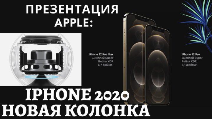Презентация Apple 2020: новая колонка HomePod mini и iPhone 12 Pro Max
