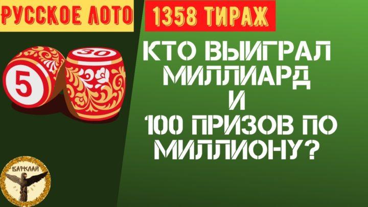 Русское лото 1358 тираж, кто выиграл млрд и 100 призов по миллиону?