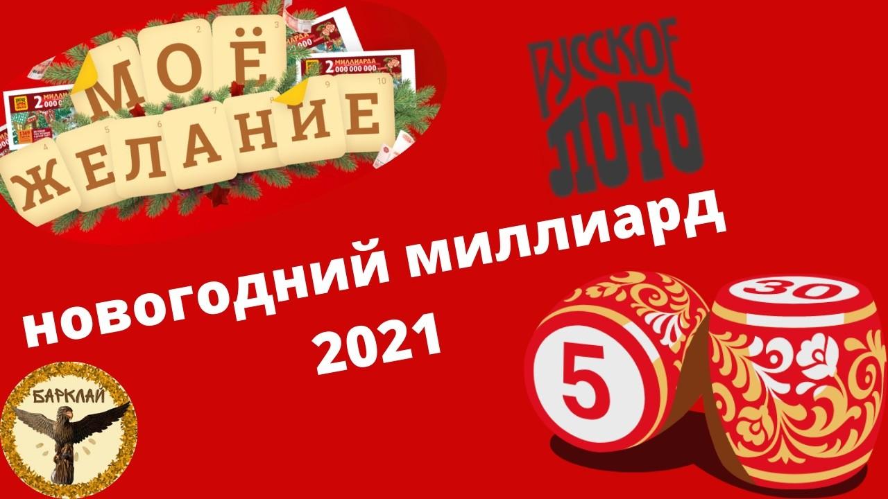 Мое желание новогодний миллиард 2021 Русское лото