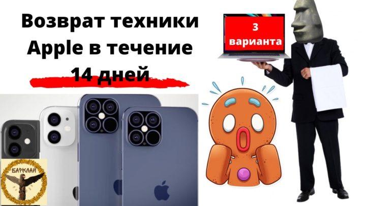 Возврат техники Apple в течение 14 дней, 3 варианта.
