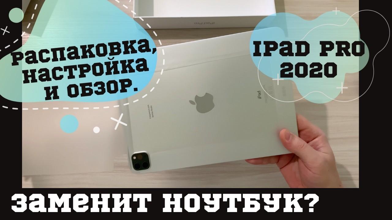 iPad Pro 2020: распаковка, настройка и обзор. Заменит ноутбук?