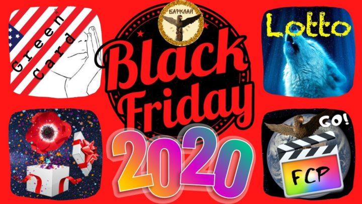 Черная пятница 2020 от Барклай студии