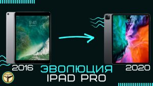 Как изменился iPad Pro спустя 4 года?