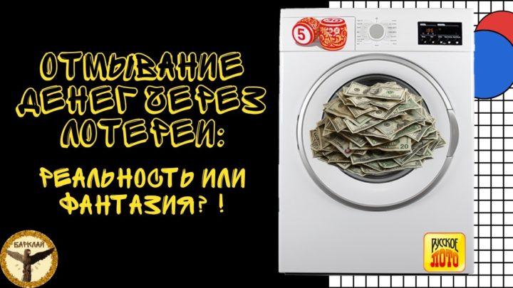Отмывание денег через лотереи: реальность или фантазия?