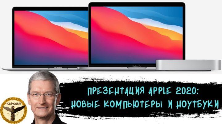 Презентация Apple 2020: новые компьютеры и ноутбуки
