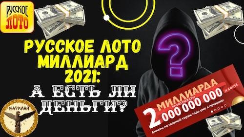 Русское лото миллиард 2021: а есть ли деньги?