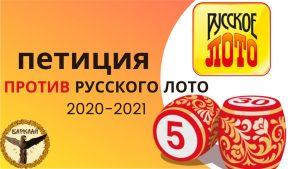 Петиция против Русское лото и Столото 2021