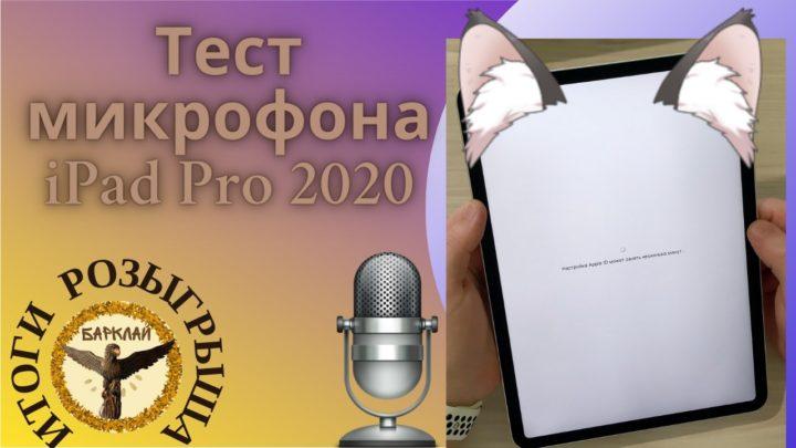 Тест микрофона iPad Pro 2020 и итоги розыгрыша