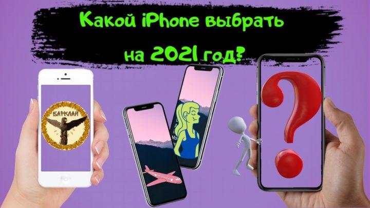 Какой iPhone выбрать на 2021 год?