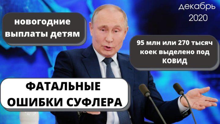 Перлы В.В. Путина на конференции декабрь 2020