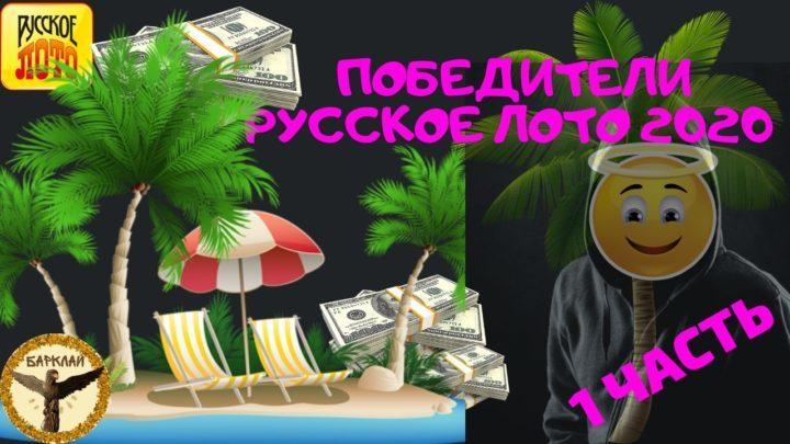 Победители Русское лото 2020 (Столото) 1 часть