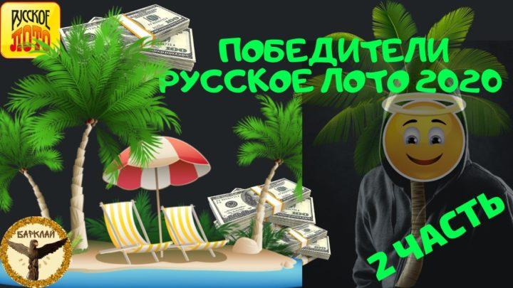 Победители Русское лото 2020 (Столото) 2 часть