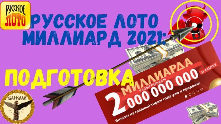 Подготовка к розыгрышу миллиарда 2021 Русское лото