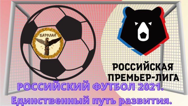 Российский футбол 2021. Единственный путь развития.