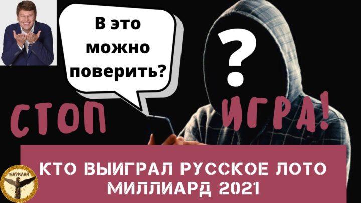 Кто выиграл русское лото миллиард 2021