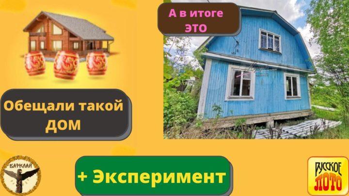 Русское лото 1370 тираж: обещали дом, а дали сарай. Эксперимент.