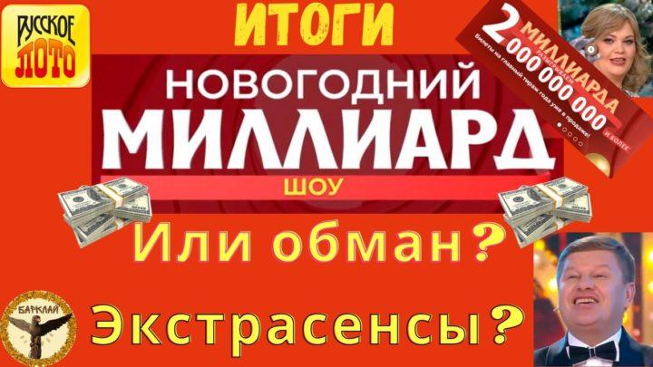 Русское лото новогодний миллиард 2021: обман или шоу?